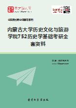2019年内蒙古大学历史文化与旅游学院752历史学基础考研全套资料