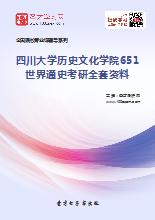 2019年四川大学历史文化学院651世界通史考研全套资料