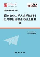 2019年南京农业大学人文学院634历史学基础综合考研全套资料