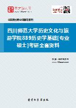 2019年四川师范大学历史文化与旅游学院839历史学基础[专业硕士]考研全套资料