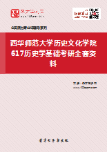 2019年西华师范大学历史文化学院617历史学基础考研全套资料