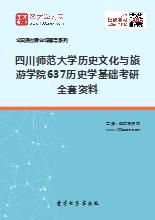 2019年四川师范大学历史文化与旅游学院637历史学基础考研全套资料
