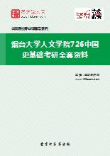 2020年烟台大学人文学院726中国史基础考研全套资料
