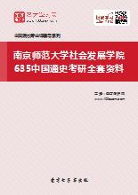 2018年南京师范大学社会发展学院635中国通史考研全套资料