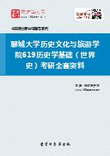 2019年聊城大学历史文化与旅游学院619历史学基础(世界史)考研全套资料