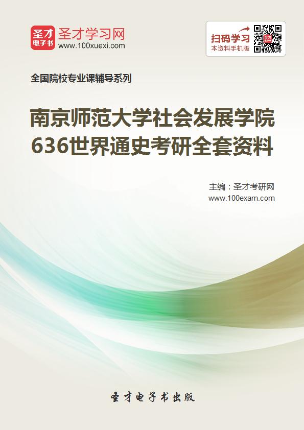 南京师范大学考研怎么样 636世界通史考研教材笔记指定参考书目 636怎么复习(书号101015)
