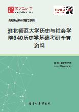 2019年淮北师范大学历史与社会学院640历史学基础考研全套资料