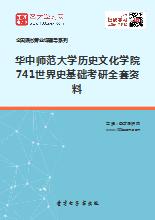 2019年华中师范大学历史文化学院741世界史基础考研全套资料