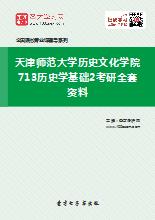 2021年天津师范大学历史文化学院713历史学基础2考研全套资料