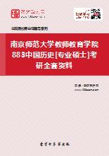 2019年南京师范大学教师教育学院883中国历史[专业硕士]考研全套资料