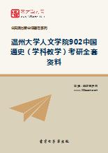 2019年温州大学人文学院902中国通史(学科教学)考研全套资料
