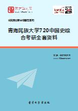 2019年青海民族大学720中国史综合考研全套资料