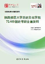 2020年陕西师范大学历史文化学院714中国史考研全套资料