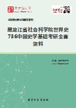 2020年黑龙江省社会科学院世界史736中国史学基础考研全套资料