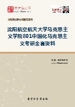 2020年沈阳航空航天大学马克思主义学院801中国化马克思主义考研全套资料