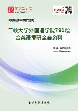 2018年三峡大学外国语学院791综合英语考研全套资料
