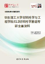 2019年华东理工大学材料科学与工程学院812材料科学基础考研全套资料