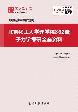 2020年北京化工大学理学院862量子力学考研全套资料