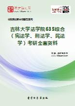 2019年吉林大学法学院635综合(宪法学、刑法学、民法学)考研全套资料