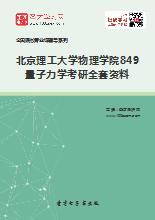 2018年北京理工大学物理学院849量子力学考研全套资料