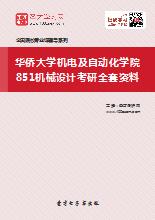 2018年华侨大学机电及自动化学院851机械设计考研全套资料
