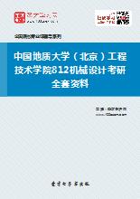 2021年中国地质大学(北京)工程技术学院812机械设计考研全套资料
