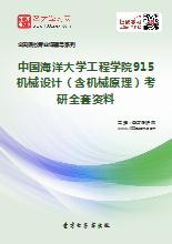 2019年中国海洋大学工程学院915机械设计(含机械原理)考研全套资料