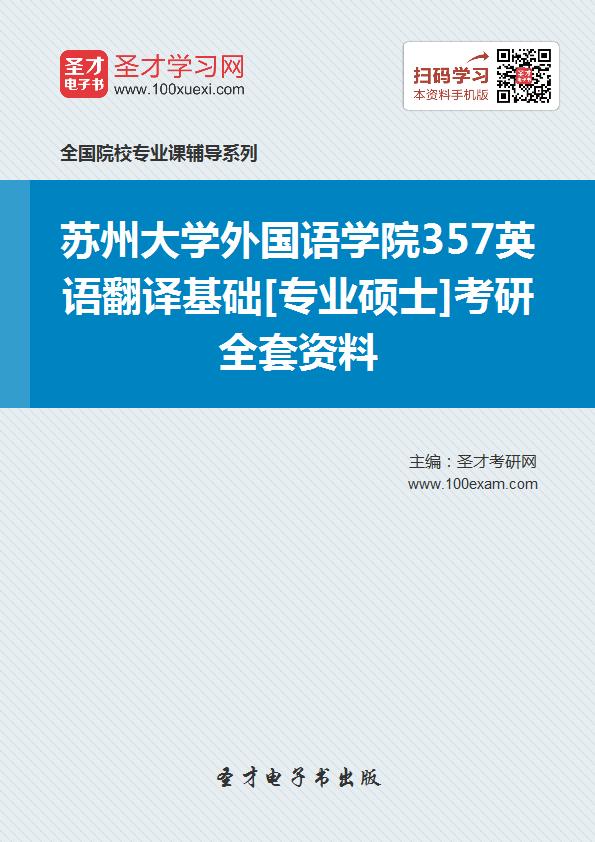 2018年苏州大学外国语学院357英语翻译基础[专业硕士]考研全套资料