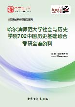 2020年哈尔滨师范大学社会与历史学院702中国历史基础综合考研全套资料