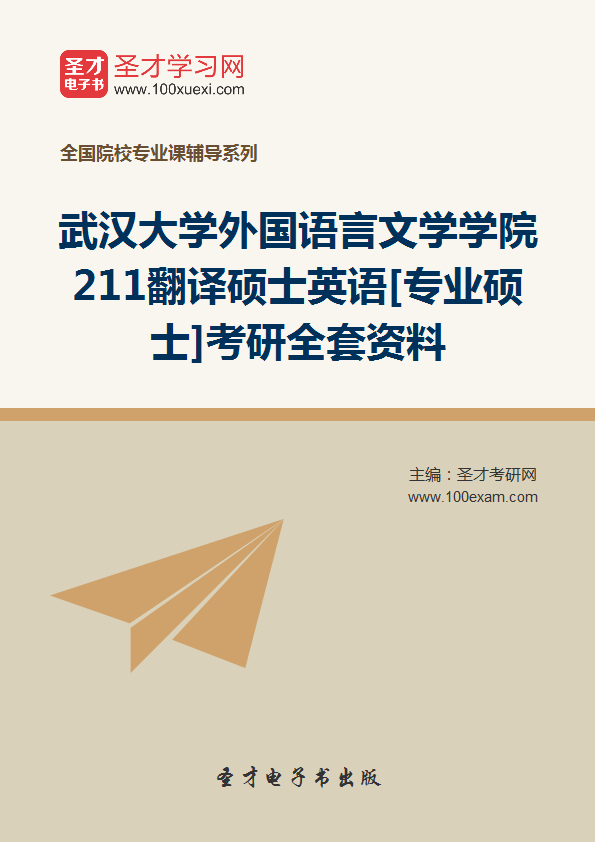 2018年武汉大学外国语言文学学院211翻译硕士英语[专业硕士]考研全套资料