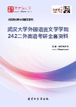 2018年武汉大学外国语言文学学院242二外英语考研全套资料