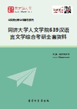 2019年同济大学人文学院639汉语言文学综合考研全套资料