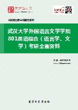 2019年武汉大学外国语言文学学院801英语综合(语言学、文学)考研全套资料
