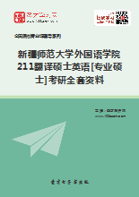 新疆师范大学外国语学院翻译硕士英语[专业硕士]考研全套资料