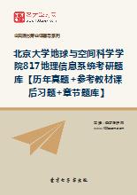 2019年北京大学地球与空间科学学院817地理信息系统考研题库【历年真题+参考教材课后习题+章节题库】