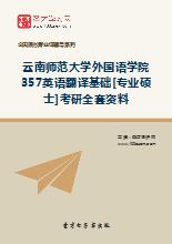 2018年云南师范大学外国语学院357英语翻译基础[专业硕士]考研全套资料