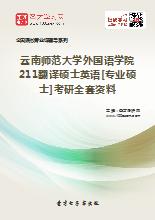 2021年云南师范大学外国语学院211翻译硕士英语[专业硕士]考研全套资料