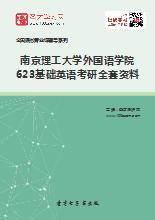 2019年南京理工大学外国语学院623基础英语考研全套资料