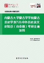 2019年内蒙古大学蒙古学学院蒙古历史学系721中外历史及文史知识(自命题)考研全套资料