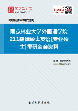 2018年南京林业大学外国语学院211翻译硕士英语[专业硕士]考研全套资料