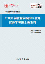 2019年广西大学教育学院807教育经济学考研全套资料