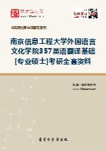 2018年南京信息工程大学外国语言文化学院357英语翻译基础[专业硕士]考研全套资料