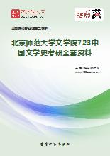 2019年北京师范大学文学院723中国文学史考研全套资料