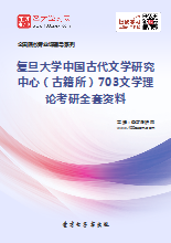 2018年复旦大学中国古代文学研究中心(古籍所)703文学理论考研全套资料