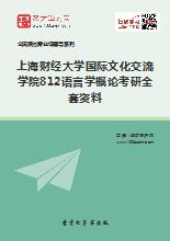 2018年上海财经大学国际文化交流学院812语言学概论考研全套资料