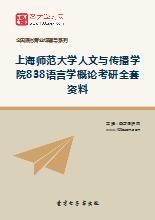 2019年上海师范大学人文与传播学院838语言学概论考研全套资料