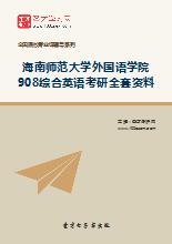2018年海南师范大学外国语学院908综合英语考研全套资料