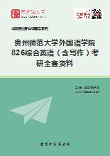 2018年贵州师范大学外国语学院826综合英语(含写作)考研全套资料
