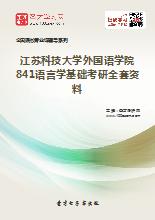 2018年江苏科技大学外国语学院841语言学基础考研全套资料