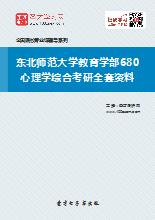 2019年东北师范大学教育学部680心理学综合考研全套资料